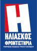 ΗΛΙΑΣΚΟΣ ΦΡΟΝΤΙΣΤΗΡΙΑ